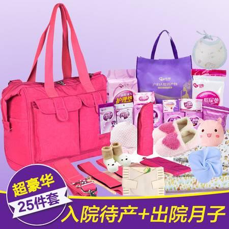 25件豪华产妇入院待产包 出院全套月子用品母婴卫生巾用品