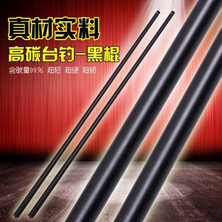 进口尼斯高碳素46T黑棍 纯裸素鱼竿 标准28调 钓鱼竿长节5.4米