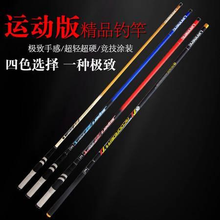 纯碳素台钓竿鱼竿标准28调4色可选竞技鲤鱼竿5.4米