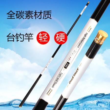 纯碳素台钓竿垂钓用品鱼竿 渔具 垂钓用品2.7米