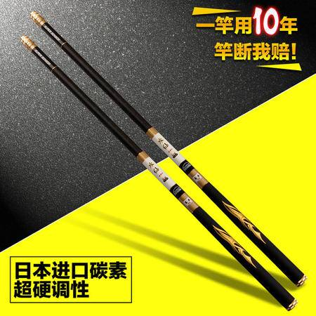 高碳46T尼斯手竿 溪流竿 短节鱼竿6.3米