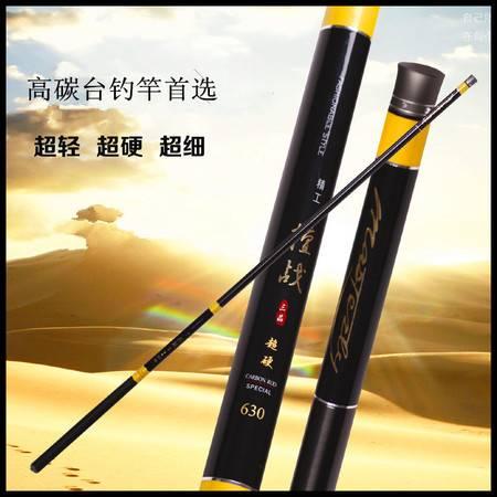 高碳素擅战三品台钓竿 鱼竿 渔具 垂钓用品4.5米