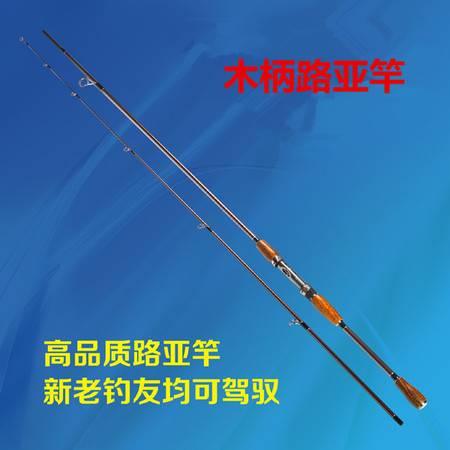 木柄路亚竿 鱼竿 垂钓用品 1.8 米