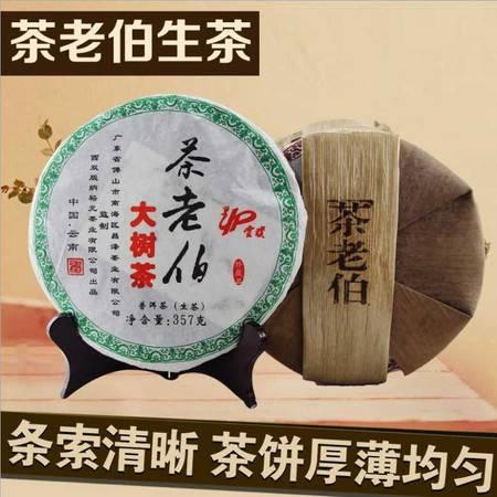 2012年产云南普洱茶生茶普洱大树茶 茶老伯 余正才监制 拼料经典