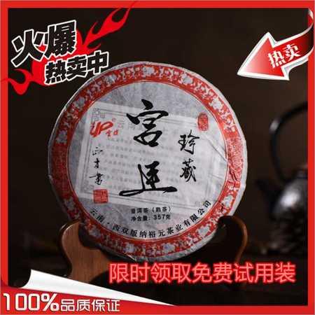 宫廷普洱茶熟茶饼普洱熟茶 云南普洱茶古树茶357克