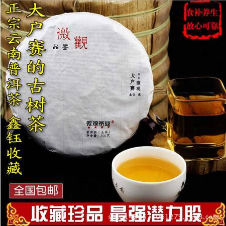 普洱茶生茶饼2014年大户赛乔木茶200g