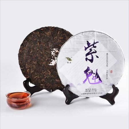 普洱茶熟茶叶饼勐海古树紫芽纯料七子饼茶紫魁357g包邮