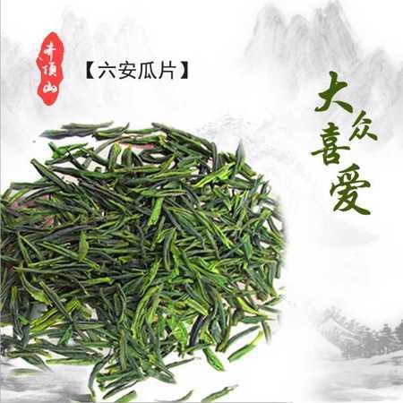 徽正宗特产2016新茶 一级六安瓜片有机绿茶 散装茶叶