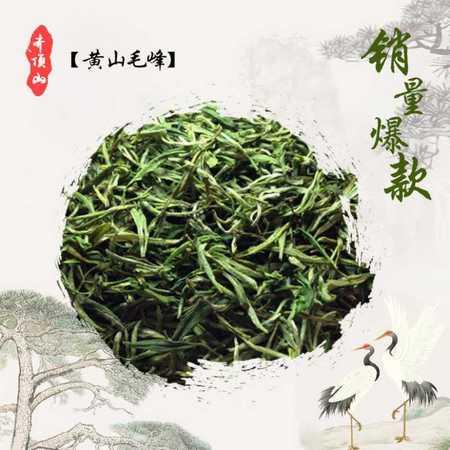 新茶一级雨前散装黄山毛峰有机绿茶
