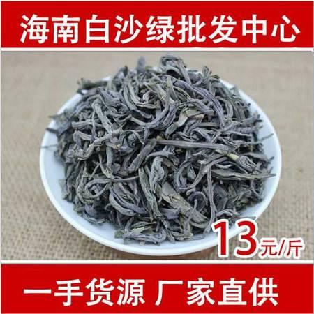 2015新茶海南白沙绿茶 潮汕炒散装绿茶批发 四号