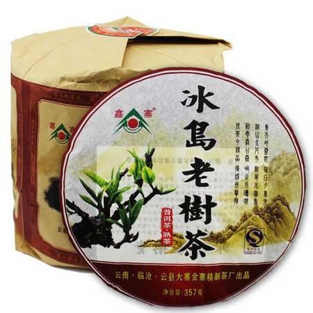 鑫寨2013年云南普洱茶 冰岛老树茶 普洱茶 熟茶 珍藏品
