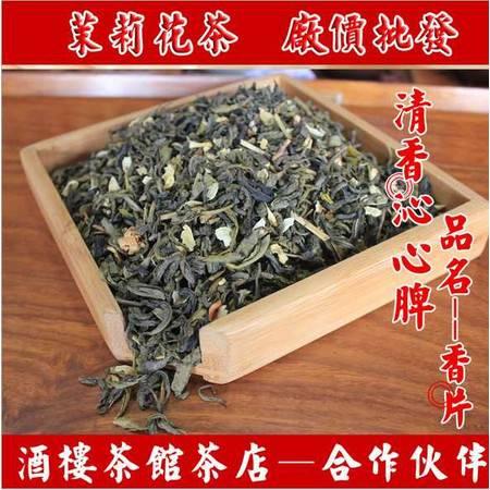 花茶 便宜茉莉花茶绿茶 浓香茉莉 茶酒楼专用茶