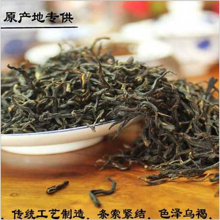 红茶 正山小种 特级 武夷山桐木关红茶叶 500g