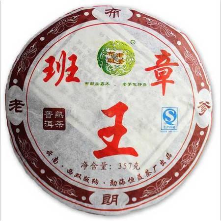 2015年布朗老爹 班章王 普洱熟茶 357克 茶饼正品