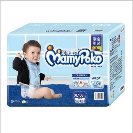 XL108片男宝瞬吸干爽纸尿裤婴儿尿不湿特级加大号彩箱装