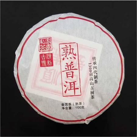 云南普洱茶熟茶 七子饼100g熟普洱 纯料古树茶
