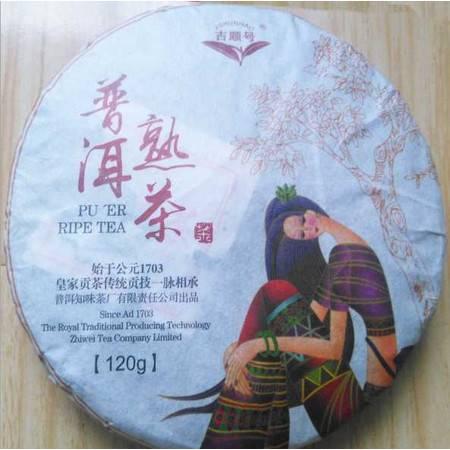 云南普洱茶熟茶 120g熟普洱饼茶
