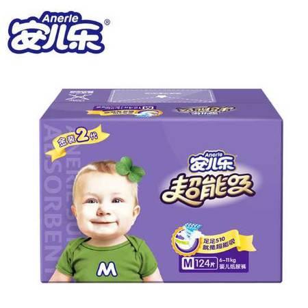 超能吸婴儿纸尿裤M124片电商装干爽透气宝宝尿不湿