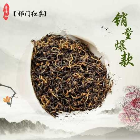 新茶精选纯手工清明前祁门红茶茶叶