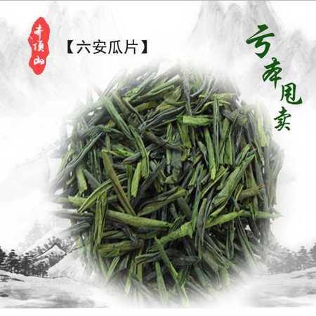 新茶 一级机制散装六安瓜片齐顶山有机绿茶茶叶