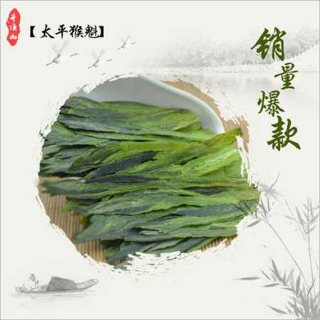 新茶一级散装太平猴魁绿茶茶叶