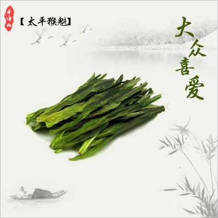 新茶一级散装无杂质精品太平猴魁有机绿茶茶叶