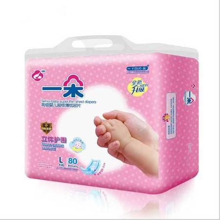纸尿片L码80片 超薄透气婴儿尿不湿 非纸尿裤 男女宝宝通用
