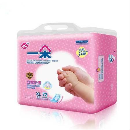 纸尿片xl72片 超薄男女宝宝尿不湿非纸尿裤
