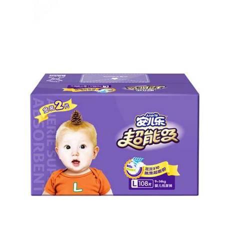 超能吸婴儿纸尿裤L108片电商装干爽透气宝宝尿不湿