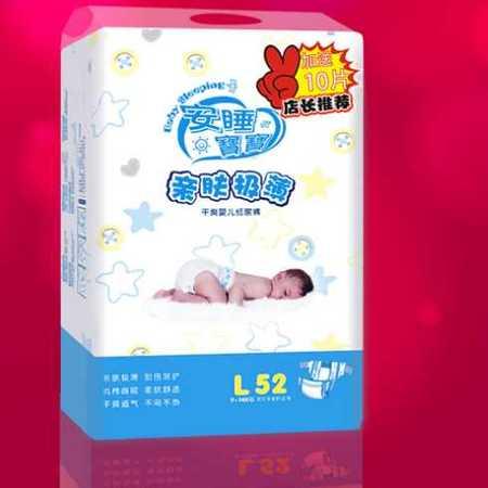 亲肤极薄纸尿裤超薄透气不起坨不断层婴儿尿不湿
