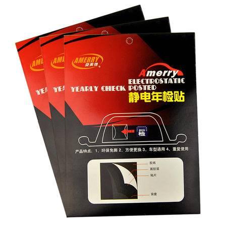安美弛 静电车用年检贴3片装 静电贴 环保贴 AM-4113