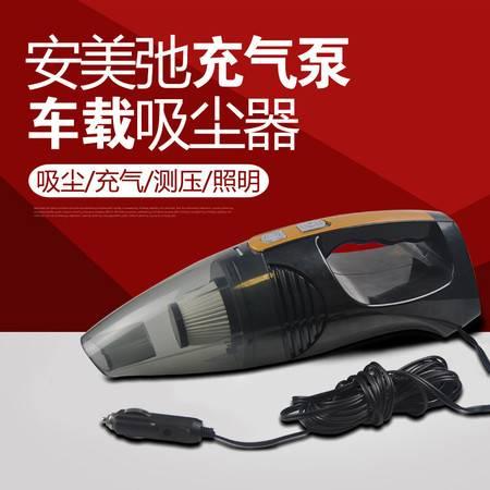 安美弛 车载车用多功能吸尘器 车用充气泵 胎压计 照明 大功率吸尘机AM-2220