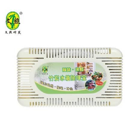 文照竹炭 塑盒冰箱竹炭包 除味 保鲜 除臭  bxt002