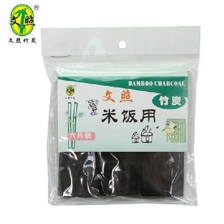 文照竹炭 米饭炭片去除残留农药  ztp002