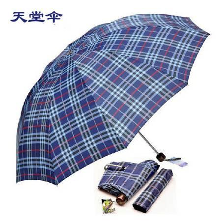 全国包邮天堂伞商务加大加固格子晴雨伞折叠 全钢骨超大伞颜色随机