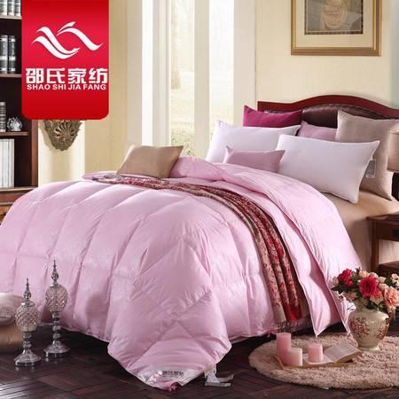 邵氏家纺 鸭绒被羽绒被 粉色 全棉白鸭绒被芯 羽绒700g XSD06009