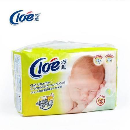 巧思/cioe  尿不湿 初生婴儿通用NB-1号超薄透气空调裤 新生儿宝宝尿不湿 纸尿裤