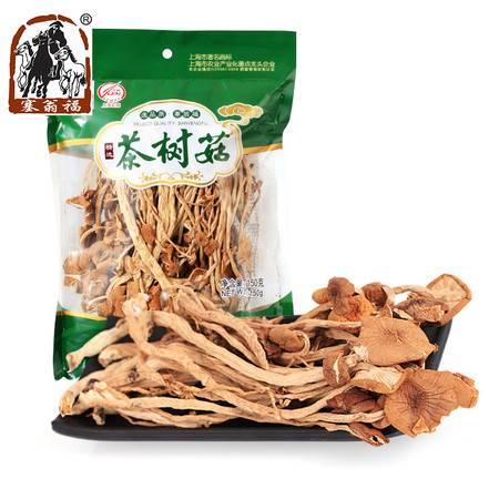 塞翁福茶树菇150g茶树菇干货类不开伞 XS033