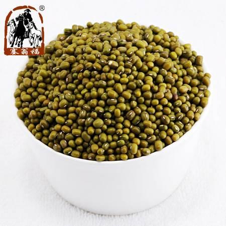 塞翁福绿豆400g*3袋 真空包装五谷杂粮粗粮绿豆粥非脱皮绿XS101