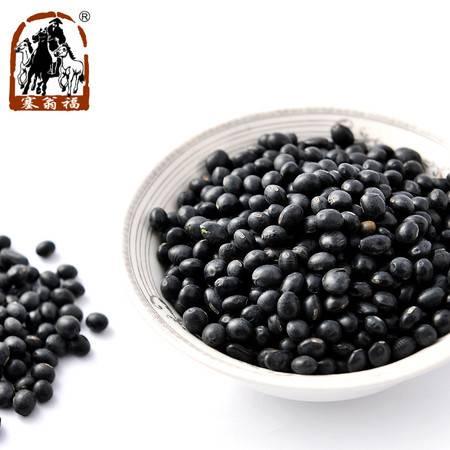 塞翁福 绿芯300g小黑豆(50克*6)非黄芯 农家黑豆 粗粮XS092