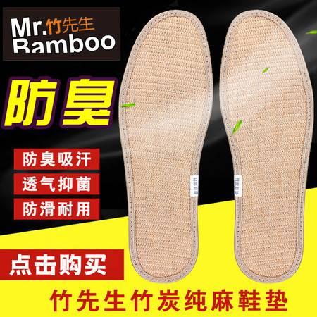 【3双】竹先生 竹炭鞋垫竹炭纯麻鞋垫(米黄)透气防臭吸汗竹炭纯麻手工鞋垫 ZD-007