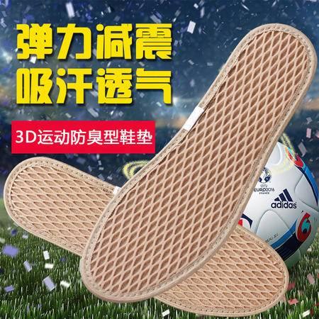 竹先生竹炭鞋垫女夏季除臭鞋垫男士吸汗防臭鞋垫运动减震透气鞋垫ZD-011