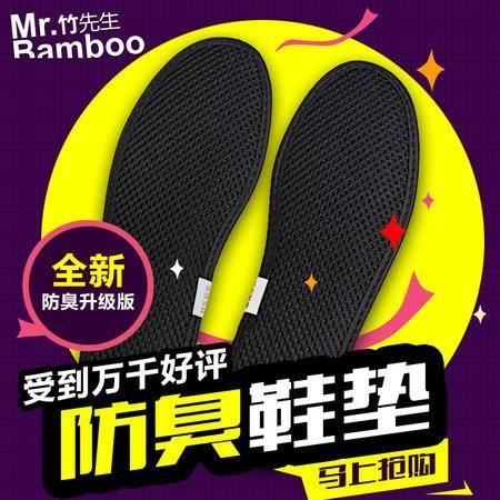 【4双】竹先生 竹炭鞋垫 竹炭网眼鞋垫(黑色)透气防臭吸汗竹炭鞋垫 ZD-001
