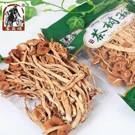 【2袋装】包邮塞翁福茶树菇150g茶树菇干货类不开伞 XS033