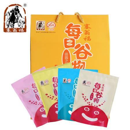塞翁福 每日谷物田园之礼礼盒 500g*4大袋50g*40小袋杂粮随身包xs006