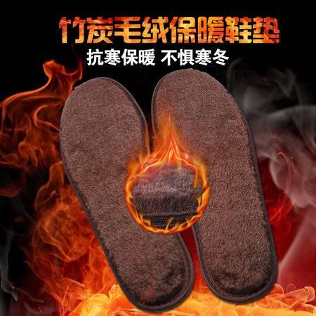 【3双】包邮竹先生 竹炭鞋垫竹炭毛绒鞋垫(咖啡)竹炭加绒加厚保暧ZD-009