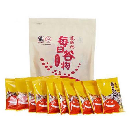 包邮塞翁福每日谷物八宝粥500g袋装50g*10袋独立便携包装XS138