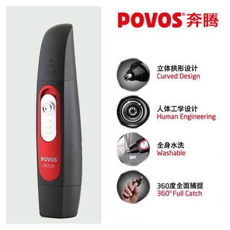 奔腾(Povos) 正品PR209鼻毛修剪器黑色  人体工学设计