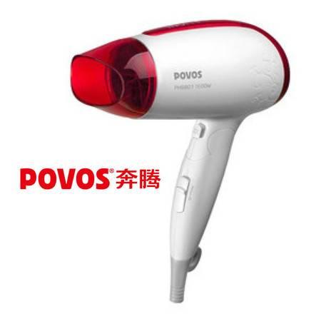 Povos/奔腾 电吹风机 PH7680 正品 3档热力 水润离子 1200W