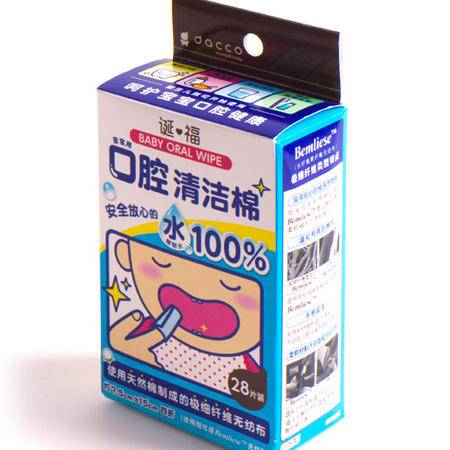 dacco诞福 三洋宝宝口腔清洁棉婴儿牙齿早期预防